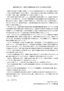 0812 県民大会宣言