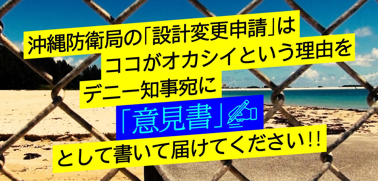 沖縄防衛局の「設計変更申請」はココがオカシイを玉城デニー知事に「意見書」として届けて下さい!!